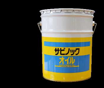 鋸・ツインリッパー給油装置用油剤 サビノックオイル